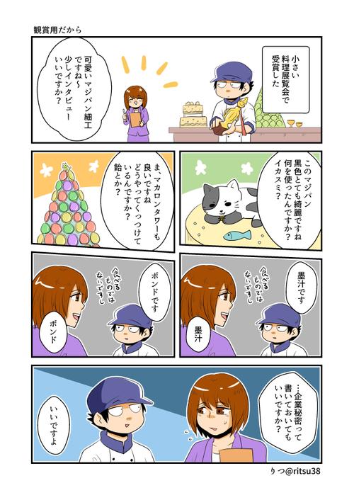 cake59