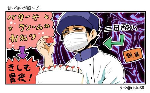 cake103