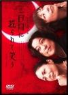 三日月DVD