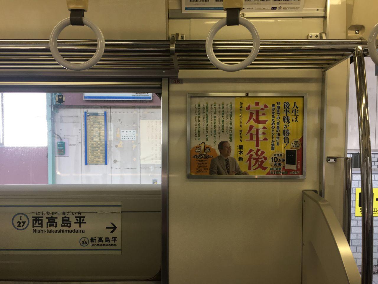 都営地下鉄広告