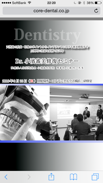 Dr.小濱審美修復セミナーin横浜