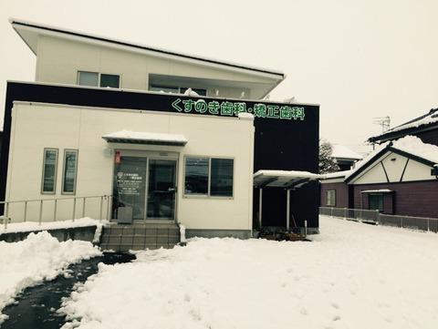今年始めての雪