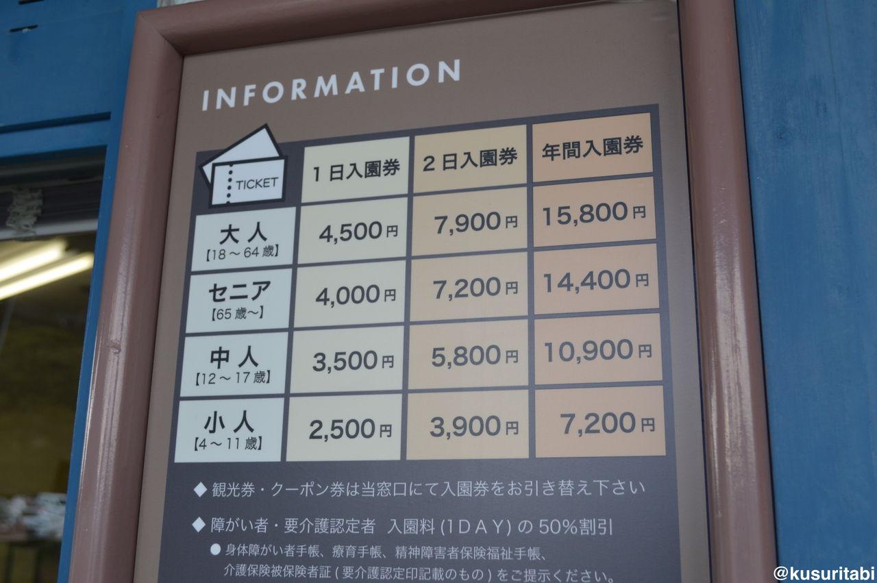 入場 アドベンチャー 料 ワールド