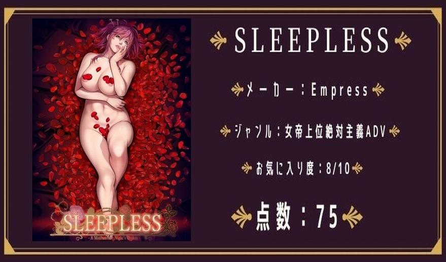 SLEEPLESS ~A Midsummer Night's Dream~
