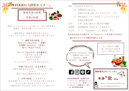 FOOD×LIFEセミナー概要3