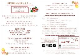 FOOD×LIFEセミナー概要