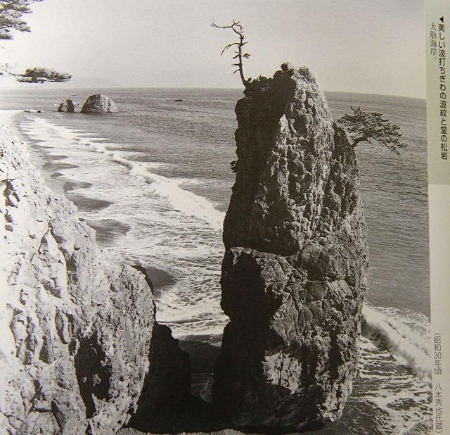 小浜の松岩