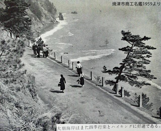焼津市商工名鑑1959