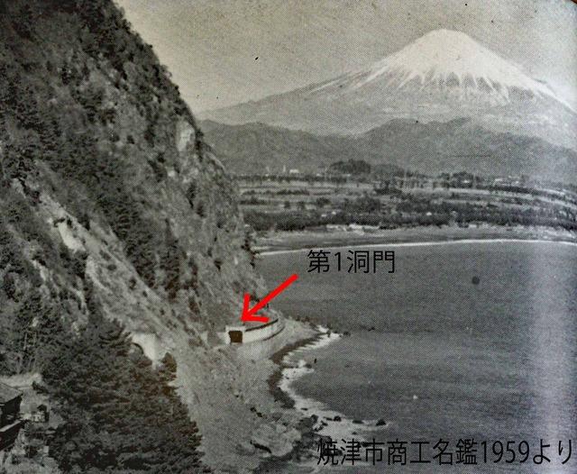 焼津市商工名鑑1959 (2)