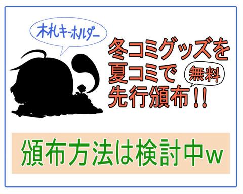 宣伝用ポスター_ブログ用