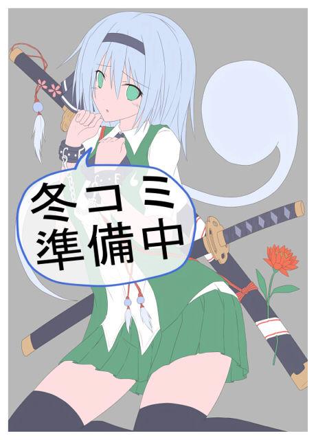 妖夢_ブログ5