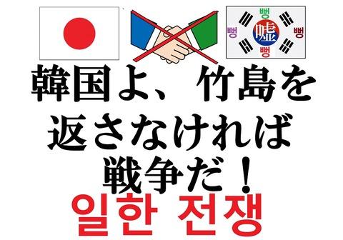 日韓戦争1