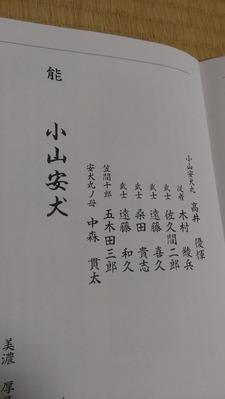 能楽師 桑田貴志「能まつり」:新作能「小山安犬」