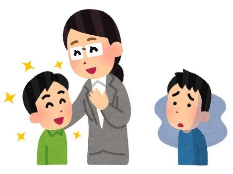 hiiki_school