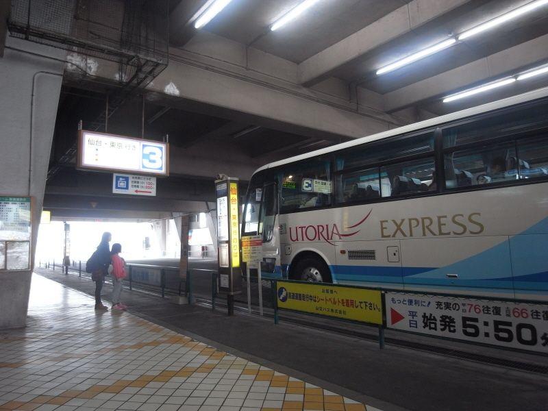 仙台 - 山形蔵王線