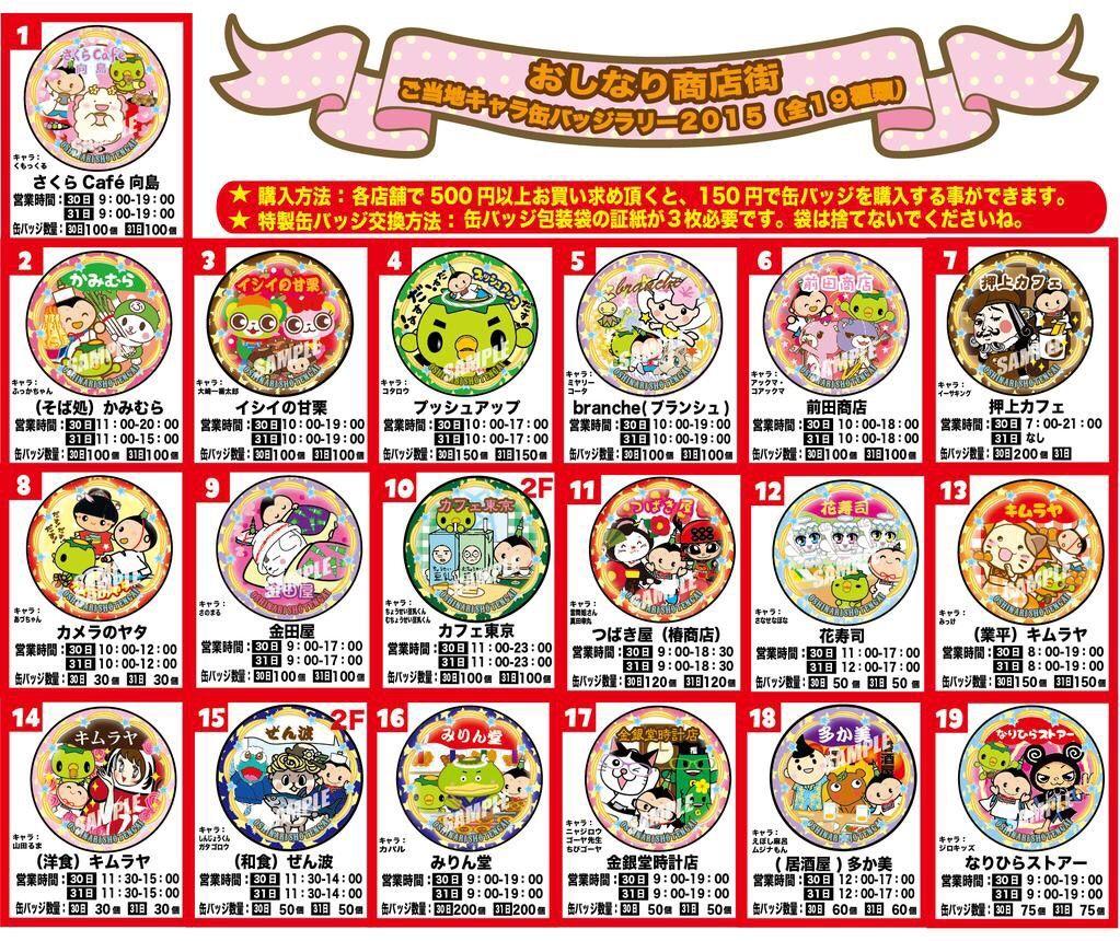 みっけちゃん 公式サイト〜大阪府枚方市くずは〜