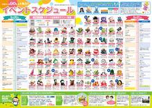 墨田Program-2