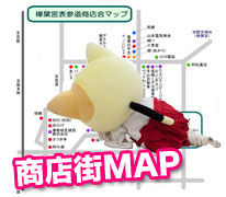 みっけの商店街Map