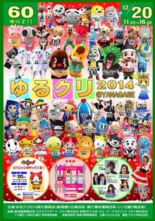 2014-12-17-23-39-00