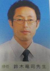 教室レイプ・合宿所レイプでおなじみの元教師、鈴木竜司(37)