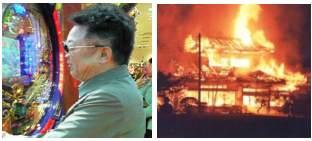 乳幼児3人死亡火災、「病院にいた」説明の母親は実は朝から男とパチンコ屋に
