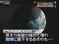 日テレNEWS24 - 原子力衛星が破片で壊れて地球に落下する可能性も