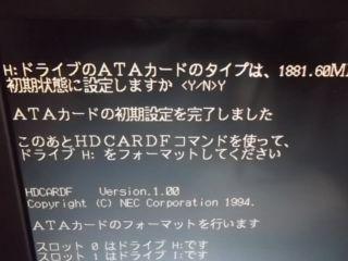 PC98-SD-2M (3)_R