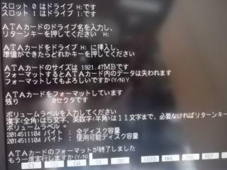 偽装SD-2gフォーマット_R