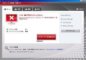ウイルス感染2NSA_R