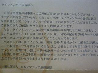 IMGライフメンバー (2)_R