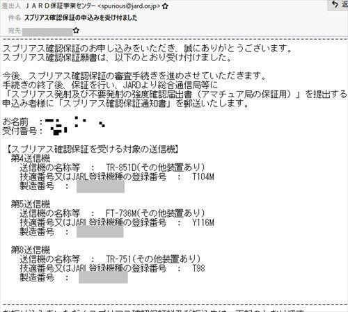 jard申請_R