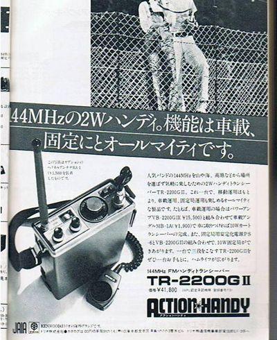 TR-TR-2200_R