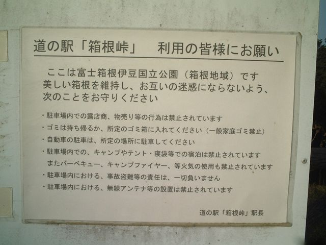 DSCF5055箱根峠無線禁止_R1