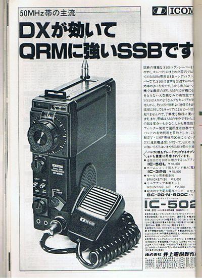 ICOM-IC502_R