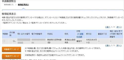 免許申請中0601_R