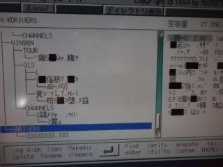 偽装SDファイルng_R