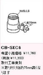 CB-SKC6