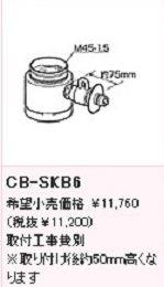 CB-SKB6