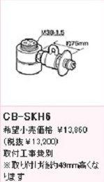 CB-SKH6