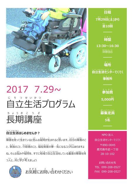 2017長期自立生活プログラムP1