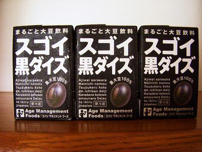 大塚製薬 スゴイ黒ダイズ