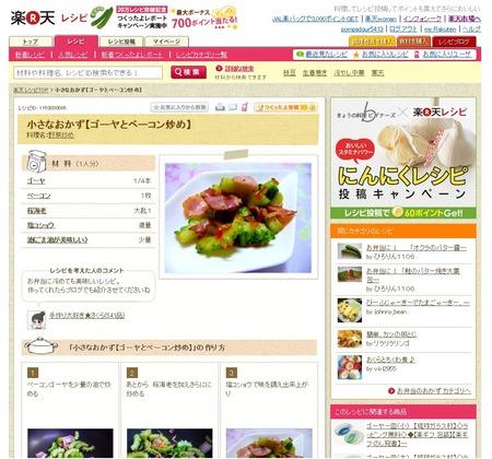 楽天レシピ☆つくったよレポートでボーナスポイントキャンペーン