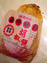 台湾旅行記 3 【士林夜市 福州世祖胡椒餅 胡椒餅】