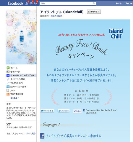 コラーゲンの生成をサポートするミネラルウォータープレゼント☆アイランドチル ビューティーフェイス!ブックキャンペーン