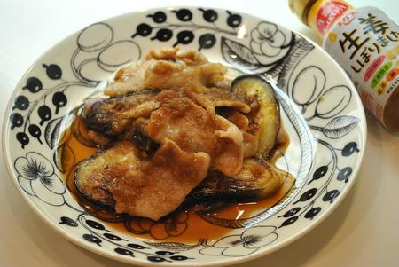 生姜しぼりましたを使って豚肉と秋なすの生姜焼き
