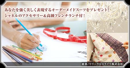 【Amaze(アメイズ)】 あなたにぴったりの勝負スーツをプレゼント!☆リリーラピスラズリ
