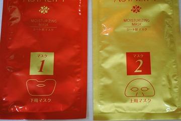VoCE (ヴォーチェ)  12月号の付録は、1枚1200円ぐらいするあの赤いマスク
