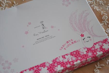 四季彩 【すっぴん応援総選挙】すっぴん写真投稿&投票開催中!