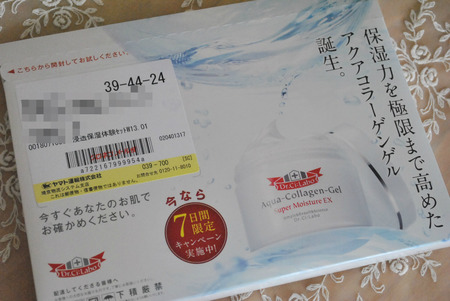【ドクターシーラボ】豪華4点★「浸透保湿体験セット」1575円→無料プレゼント!
