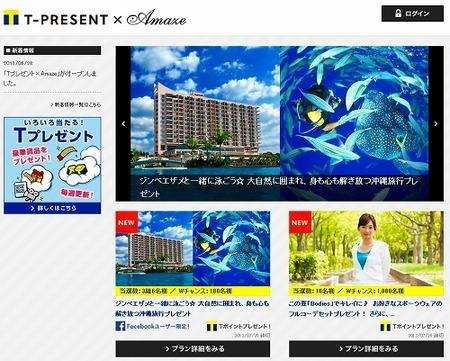 【Tプレゼント×Amaze】 新プレゼントキャンペーンサイトオープン!